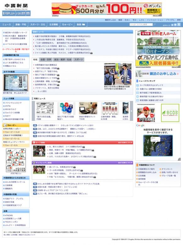 works-chugoku-np